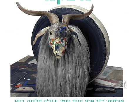 """סדרה לשירה עברית """"נדפקנו"""" 30/1"""