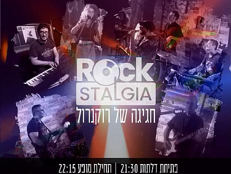 rockstalgia