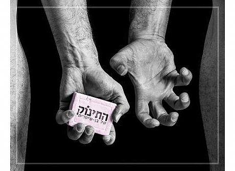 צילום: אסף רייז